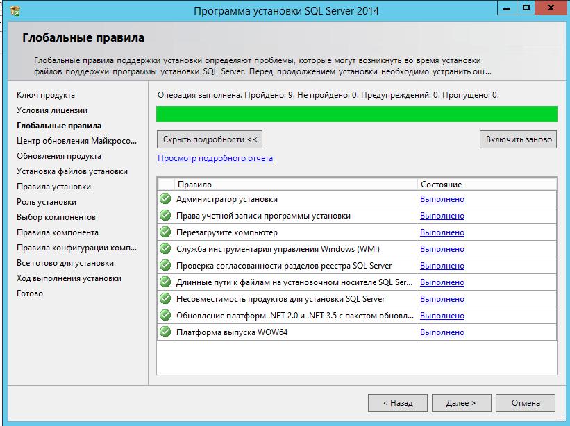 Как установить MS SQL 2014-04