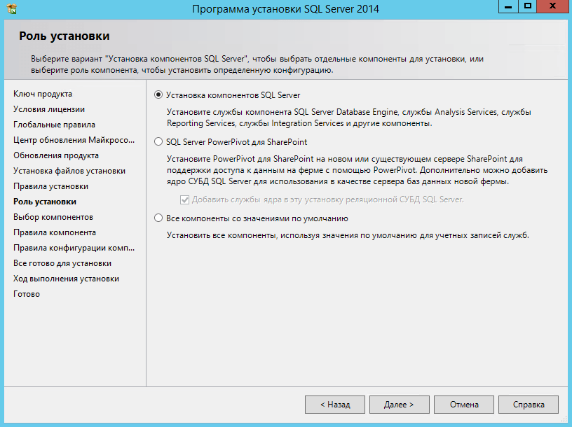 Как установить MS SQL 2014-08