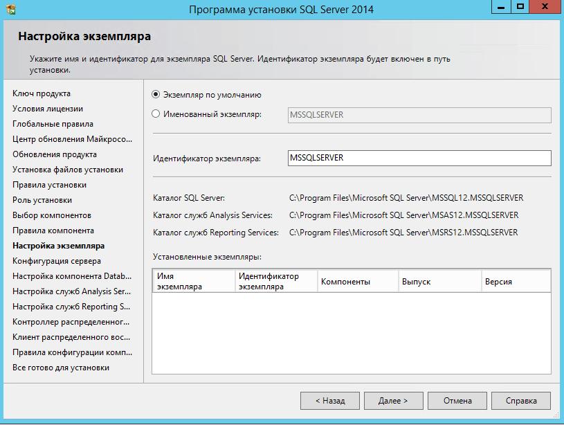 Как установить MS SQL 2014-10
