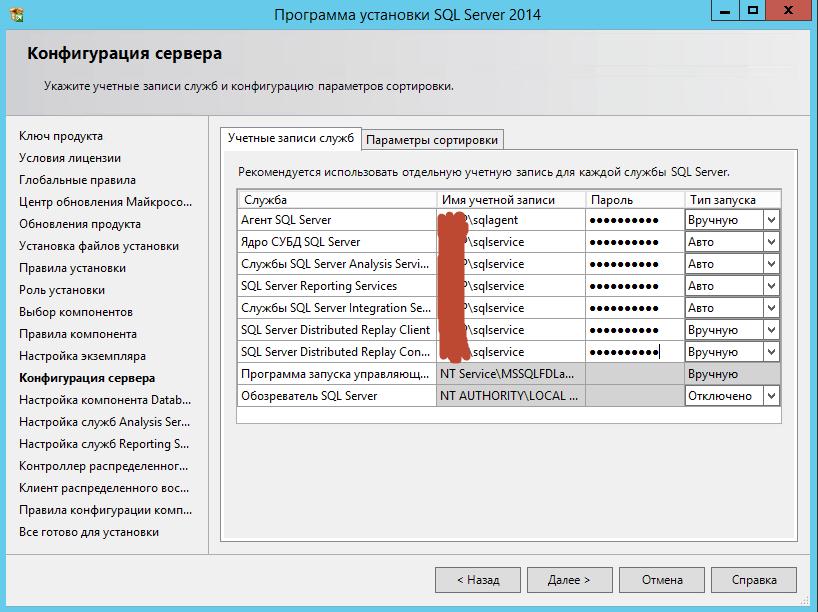 Как установить MS SQL 2014-11