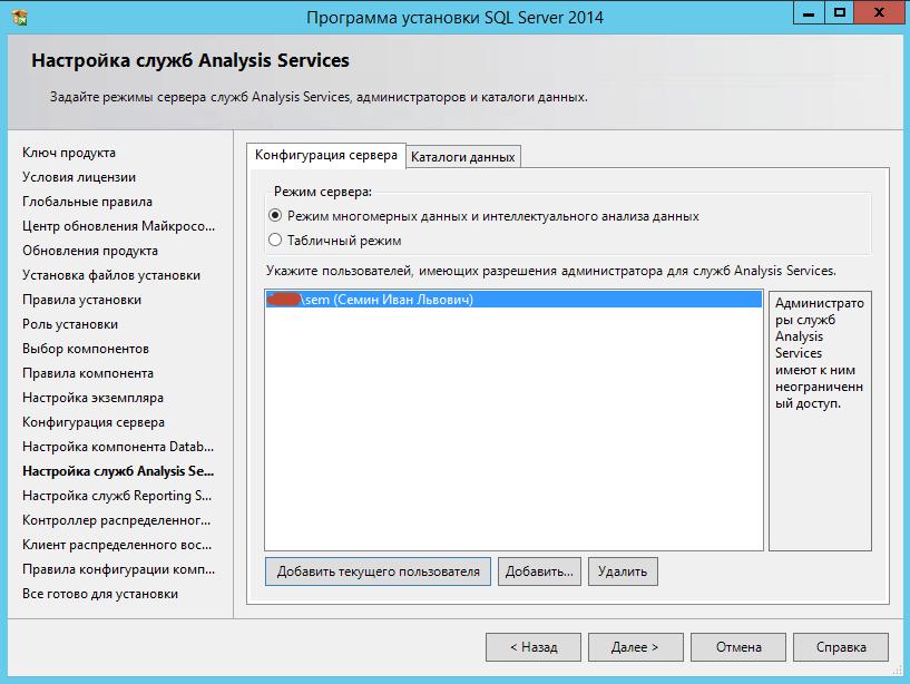 Как установить MS SQL 2014-13