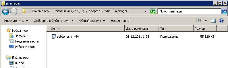 Как установить adaptec storage manager-05