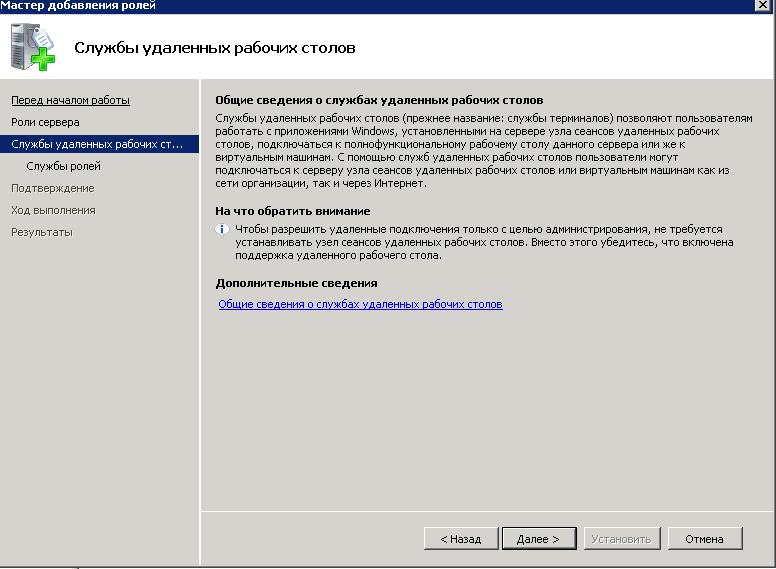 Как установить и настроить RemoteApp в Windows Server 2008 R2-1 часть-03