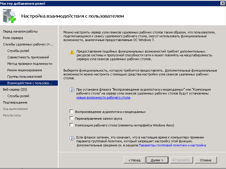 Как установить и настроить RemoteApp в Windows Server 2008 R2-1 часть-09