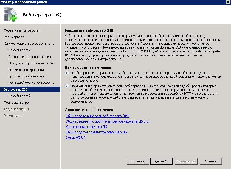 Как установить и настроить RemoteApp в Windows Server 2008 R2-1 часть-10