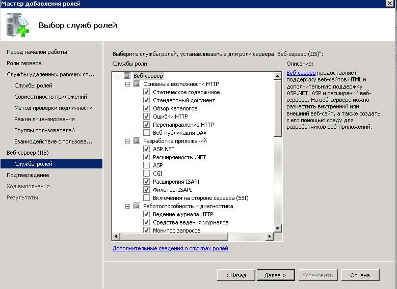 Как установить и настроить RemoteApp в Windows Server 2008 R2-1 часть-11