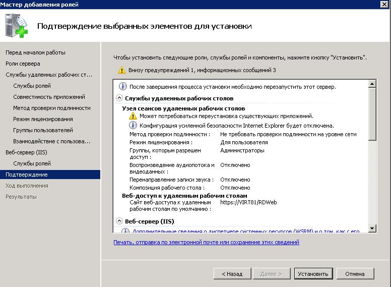 Как установить и настроить RemoteApp в Windows Server 2008 R2-1 часть-12