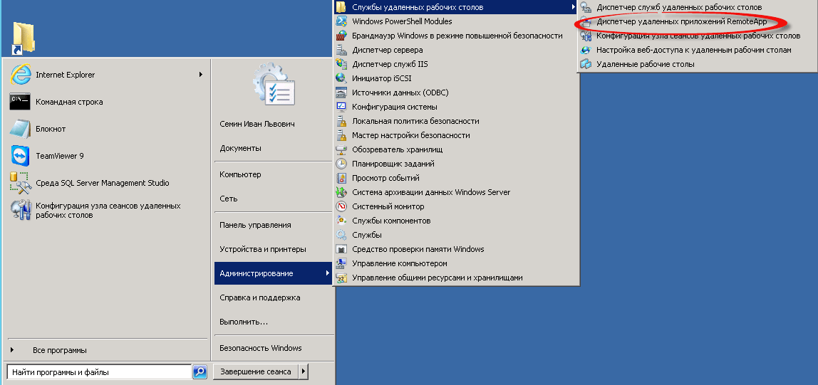 Как установить и настроить RemoteApp в Windows Server 2008 R2-2 часть-01