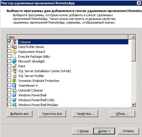 Как установить и настроить RemoteApp в Windows Server 2008 R2-2 часть-04