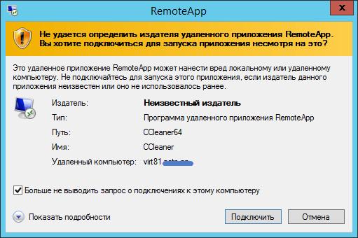 Как установить и настроить RemoteApp в Windows Server 2008 R2-2 часть-14