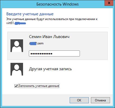 Как установить и настроить RemoteApp в Windows Server 2008 R2-2 часть-15