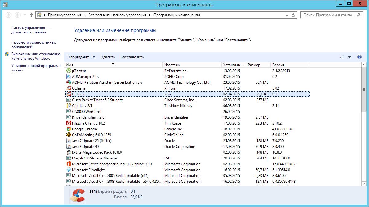 Как установить и настроить RemoteApp в Windows Server 2008 R2-2 часть-25