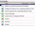 Как установить и настроить RemoteApp в Windows Server 2008 R2-3 часть