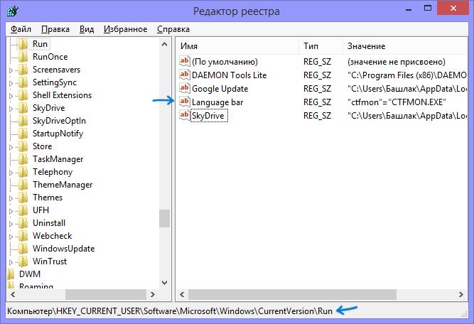 Как восстановить языковую панель в Windows 7-05