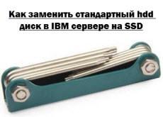 Как заменить стандартный hdd диск в IBM сервере на SSD