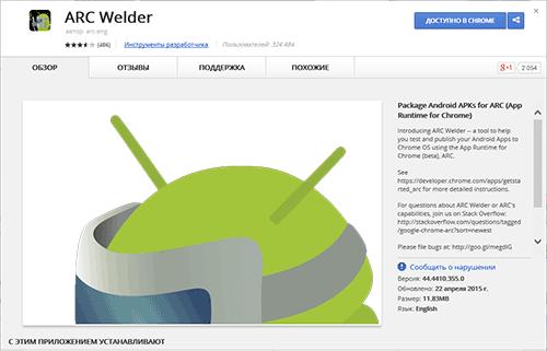 Как запустить Android приложение в Google Chrome-02