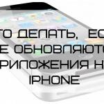 Не обновляются приложения на iPhone