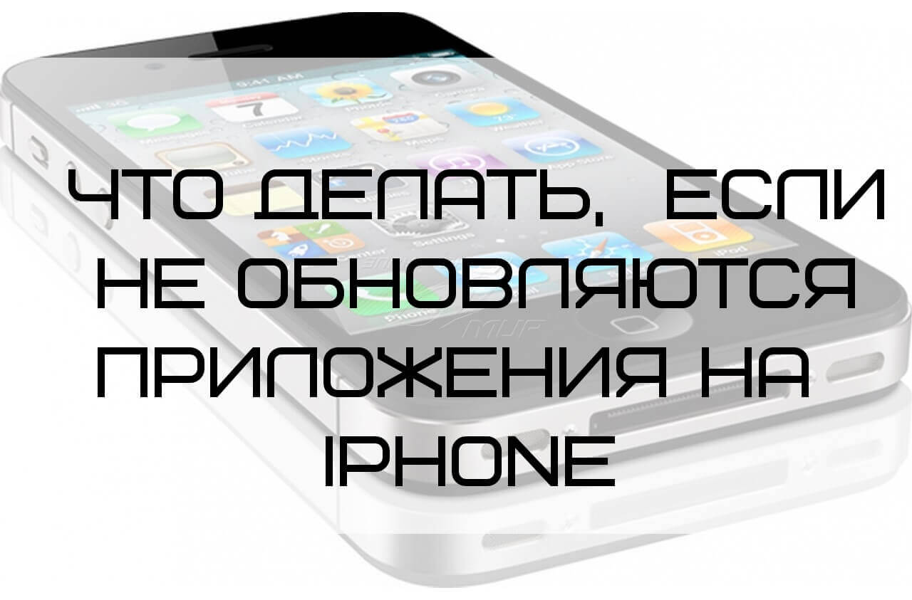 Не обновляются приложения на iPhone-01