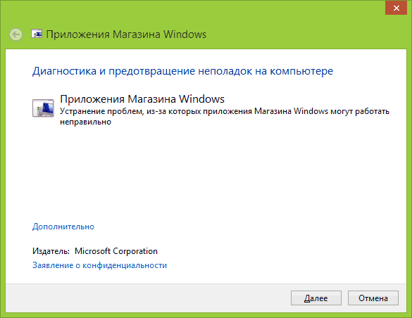 Не устанавливаются приложения из магазина Windows 8.1-03