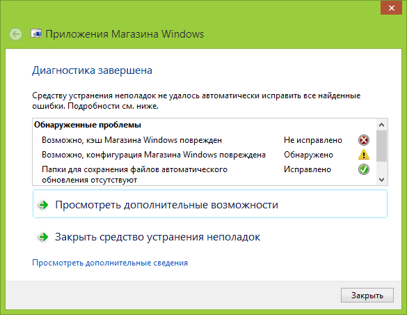 Не устанавливаются приложения из магазина Windows 8.1-04