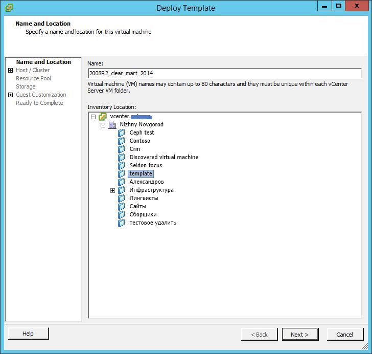 Неактивна команда Convert to Virtual Machine в vCenter 5.5-02