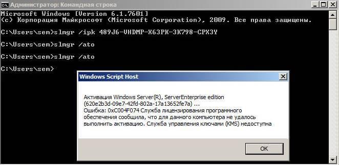Ошибка 0xC004F074 при активации Windows-05