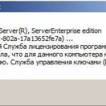 Ошибка 0xC004F074 при активации Windows