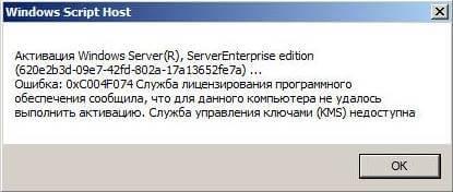 Ошибка 0xC004F074 при активации Windows-07