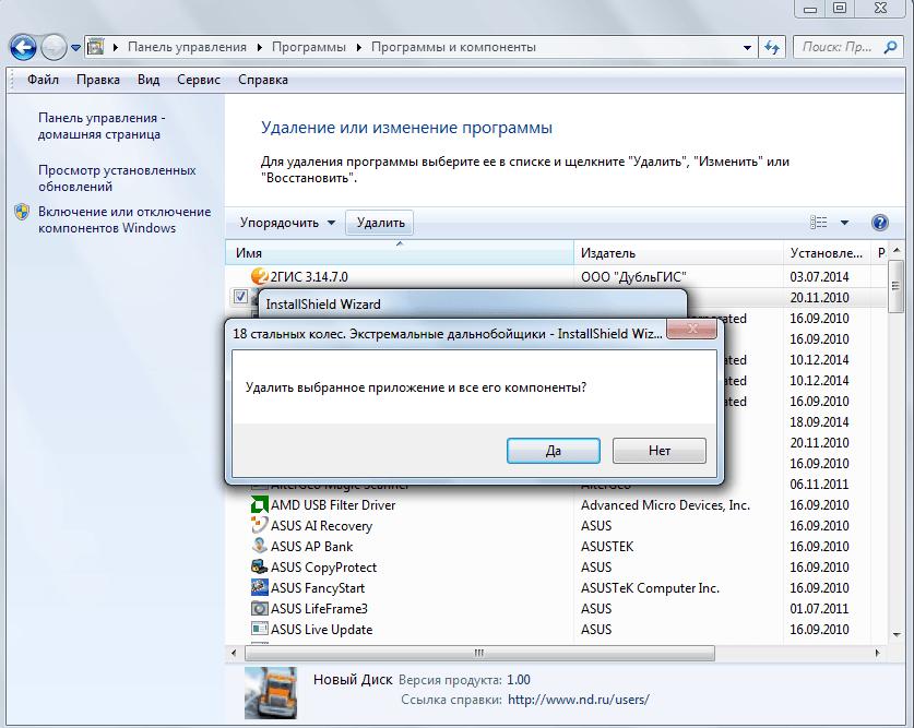 Ошибка 0xc00000ba при запуске приложения-09