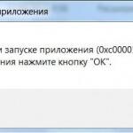 Ошибка 0xc0000142 при запуске игр