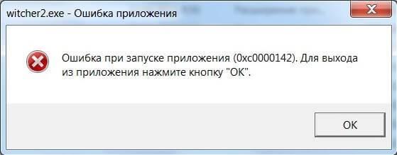 Ошибка 0xc0000142 при запуске игр-01