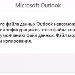 Ошибка Удаление этого файла данных Outlook невозможно в Outlook 2013