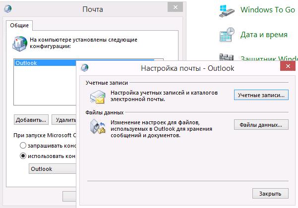 ... файла данных Outlook невозможно в Outlook 2013
