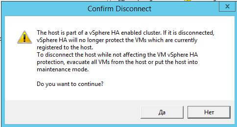 Ошибка vsphere ha agent for this host has an error vsphere ha agent cannot be correctly installed в ESXI 5.5-02