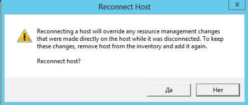 Ошибка vsphere ha agent for this host has an error vsphere ha agent cannot be correctly installed в ESXI 5.5-05