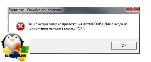 Skype 0xc0000005