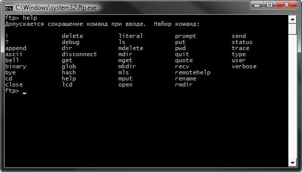 Утилита ftp.exe как инструмент для работы с FTP-серверами-02