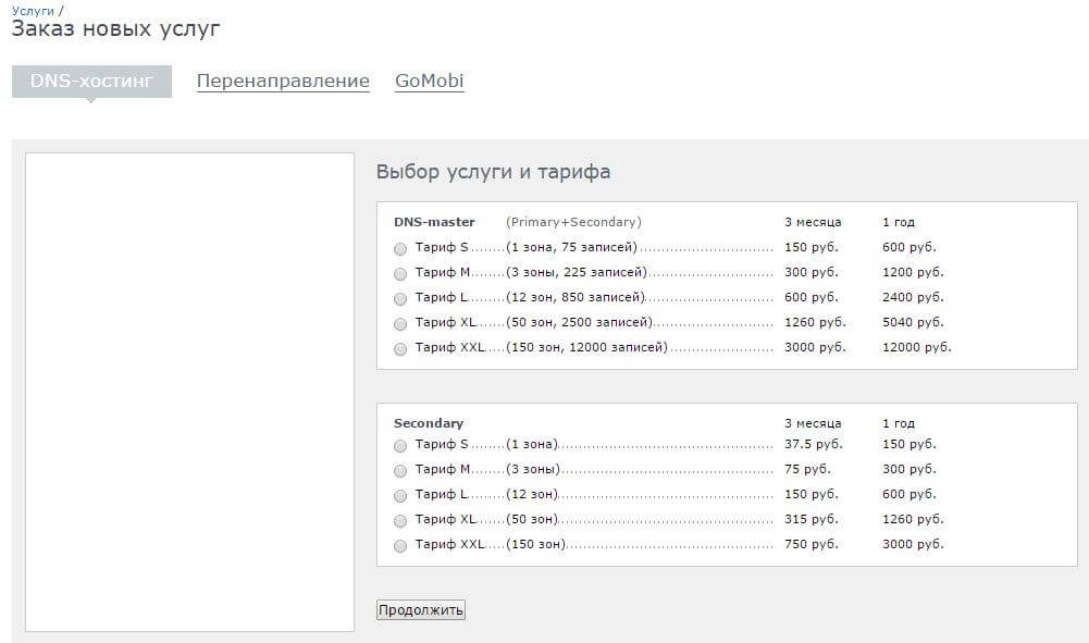 Как делигировать домен на nic.ru-02