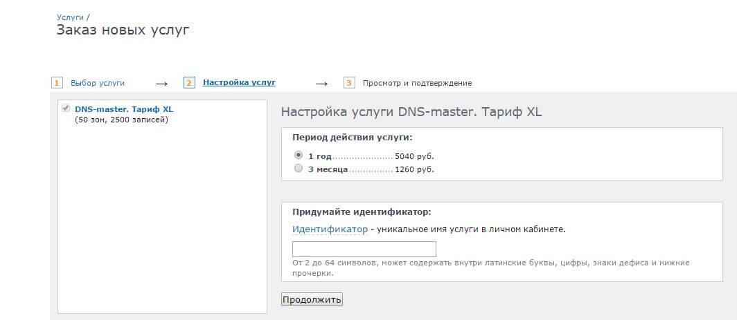 Как делигировать домен на nic.ru-03
