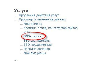 Как делигировать домен на nic.ru-04
