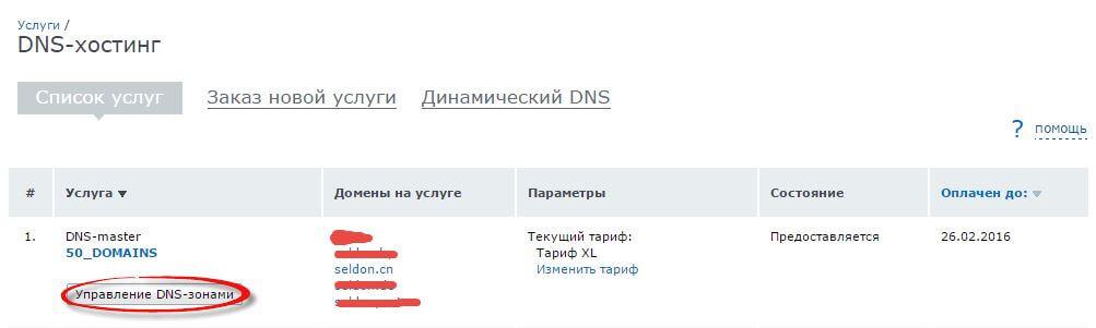 Как делигировать домен на nic.ru-05
