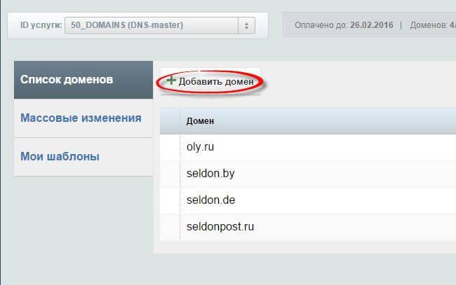 Как делигировать домен на nic.ru-06