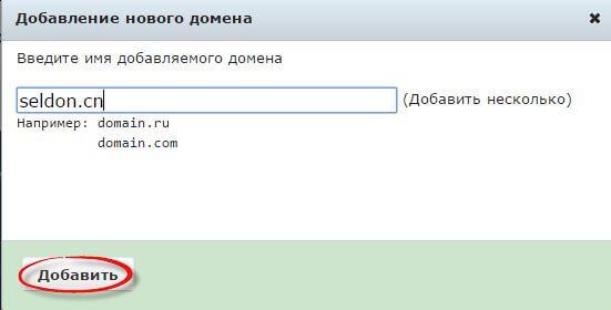 Как делигировать домен на nic.ru-07