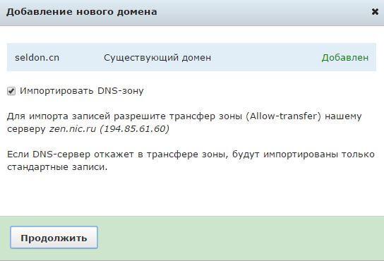 Как делигировать домен на nic.ru-08