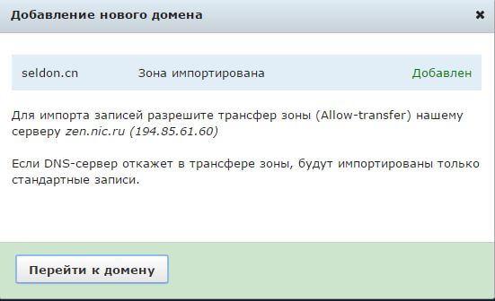 Как делигировать домен на nic.ru-09