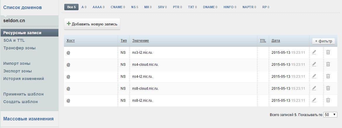 Как делигировать домен на nic.ru-10