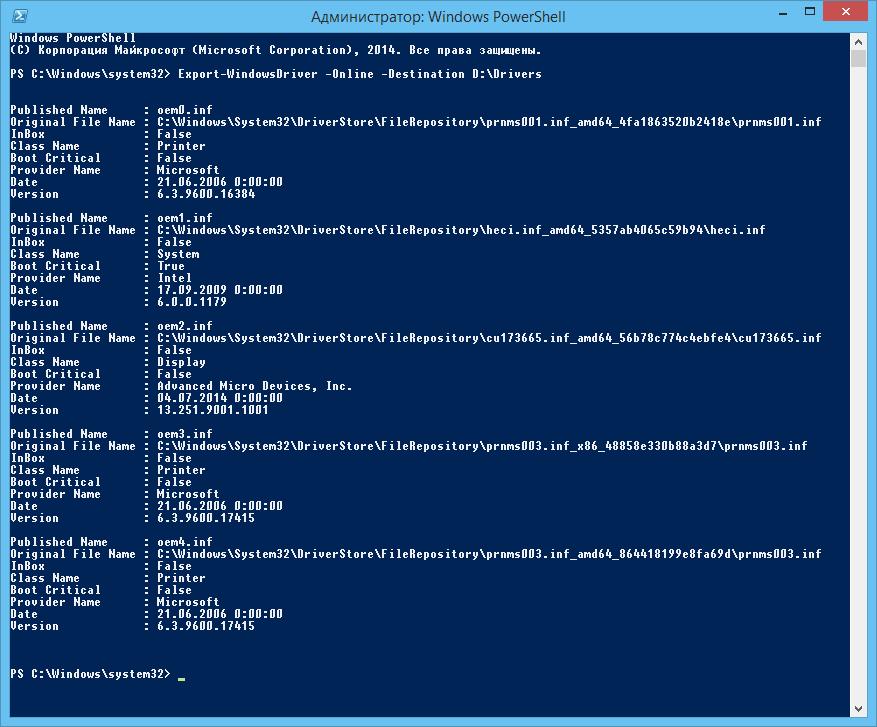 Как создать резервную копию драйверов в Windows 8.1, Windows 10-04