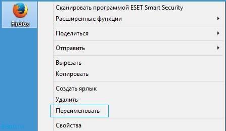 Как убрать названия c ярлыков в Windows 8.1-02