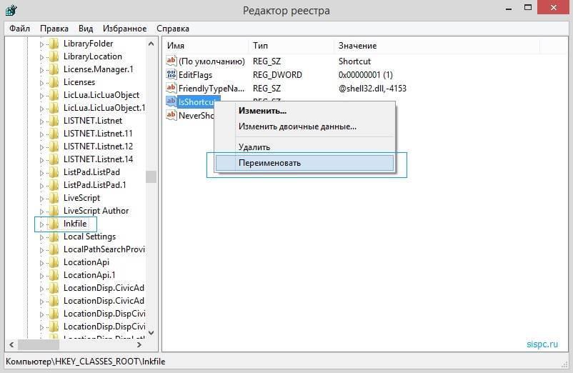 Как удалить стрелки с ярлыков в Windows 8.1-03