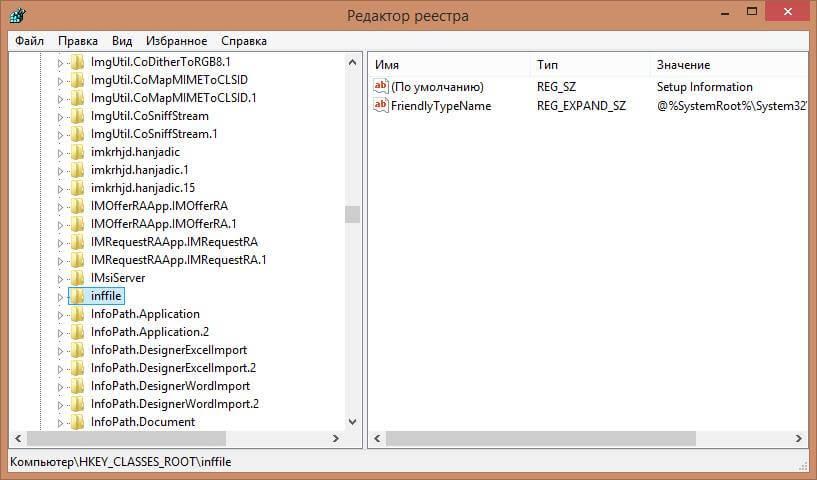 Как удалить стрелки с ярлыков в Windows 8.1-05